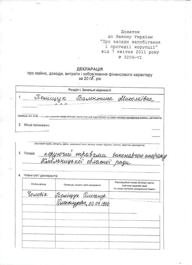 Декларація Поліщук 1