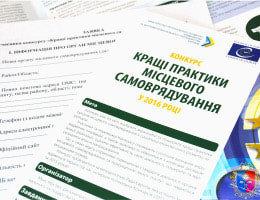 конкурсі «Кращі практики місцевого самоврядування»